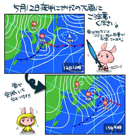 5月12日夜半にかけての大雨にご注意ください。