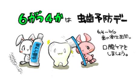 6月4日は虫歯予防デー。
