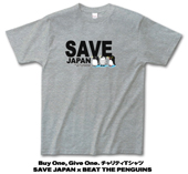 Buy One Give One.チャリティーTシャツ SAVE JAPAN × BEAT THE PENGUINS グレー