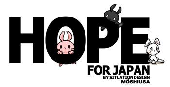 東日本大震災チャリティーTシャツ HOPE FOR JAPAN × MOSHIUSA