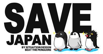 東日本大震災チャリティーTシャツ SAVE JAPAN × BEAT THE PENGUINS