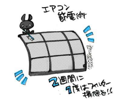 エアコン節電術「2週間に1度はフィルター掃除を!!」