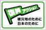 復興アクション −被災地のために、日本のために−
