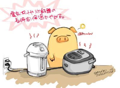 電気ポットや炊飯器の長時間保温をやめる。