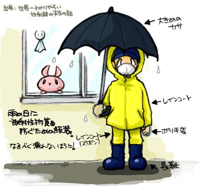 雨の日に放射性物質を防ぐための服装。