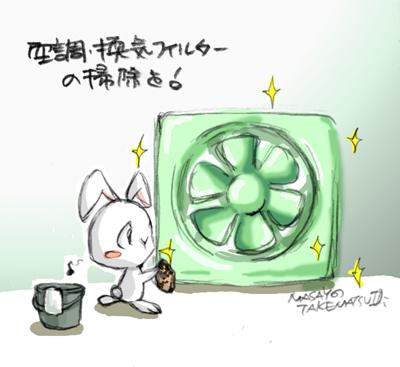 空調・換気フィルターの掃除を!