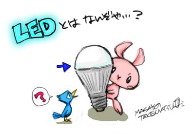 LEDとは なんぞや…?