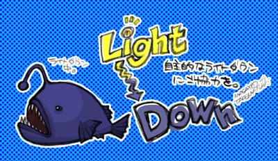 自主的なライトダウンにご協力を。
