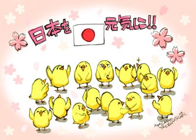 日本を元気に!!