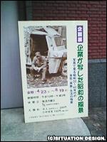 物流博物館「企業が写した昭和の風景」