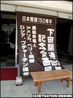 下田開国博物館入り口付近
