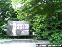 ルーヴル美術館展看板